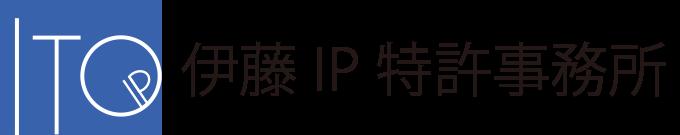 伊藤IP特許事務所